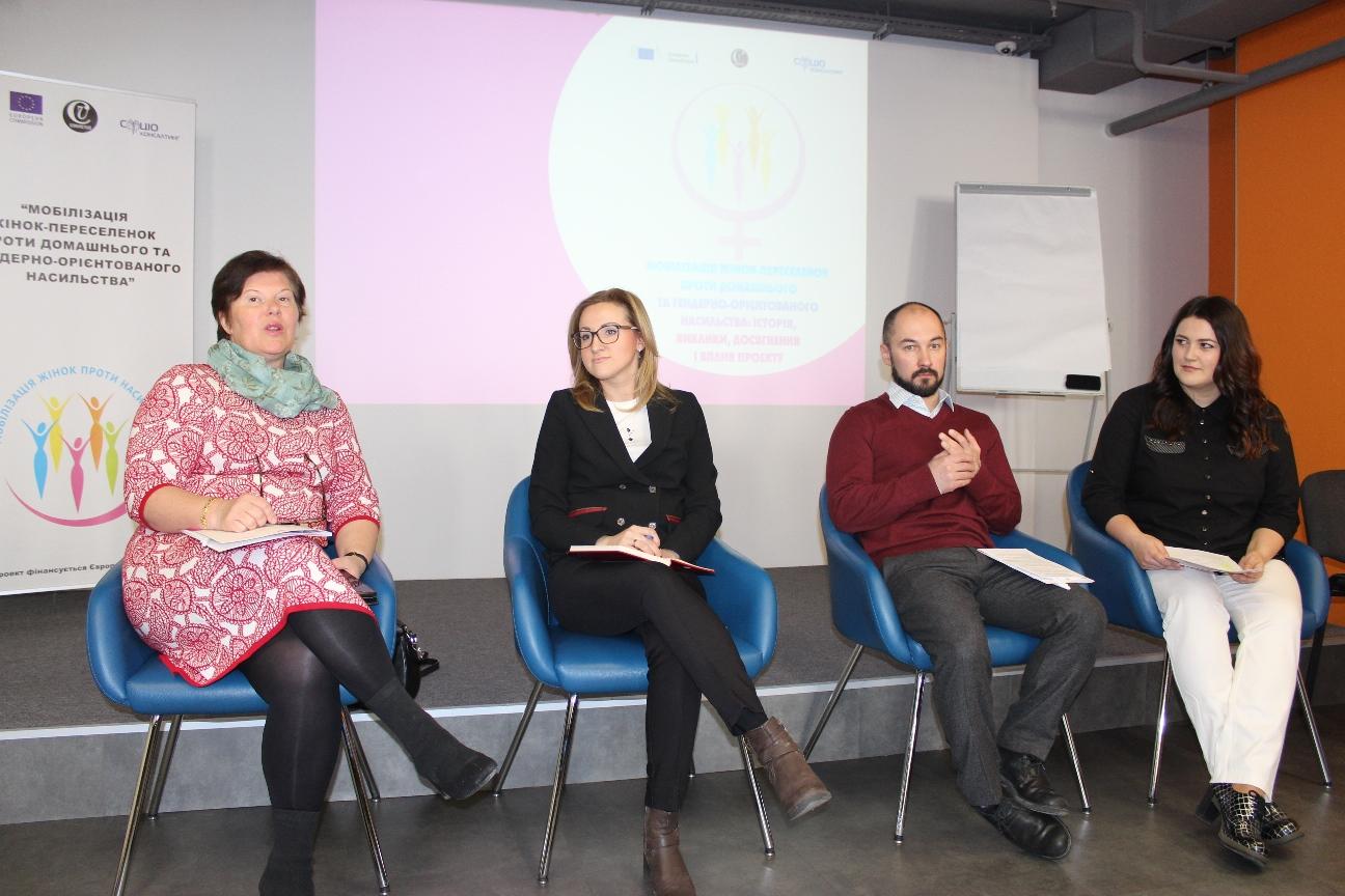 Конференція Мобілізація жінок-переселенок проти домашнього та гендерно-орієнтованого насильства (3)