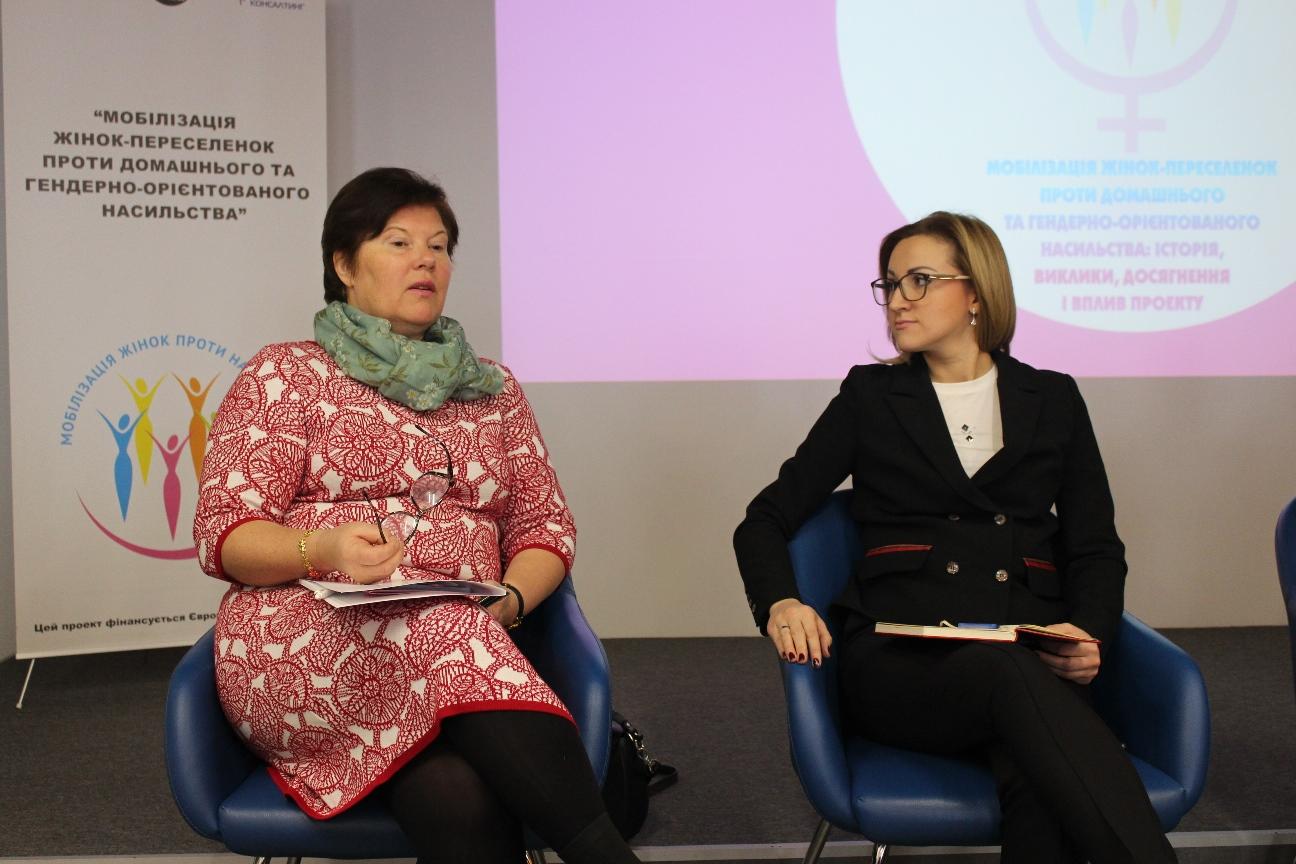 Конференція Мобілізація жінок-переселенок проти домашнього та гендерно-орієнтованого насильства (5)